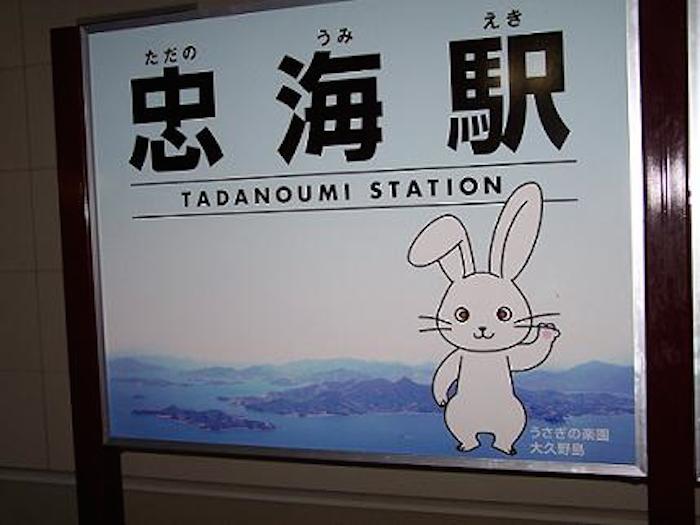 Un conejo dibujado sonriente da la bienvenida a los visitantes en la Estación del Ferry Tadanoumi. Foto: Especial.
